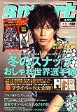 smart (スマート) 2009年 02月号 [雑誌]