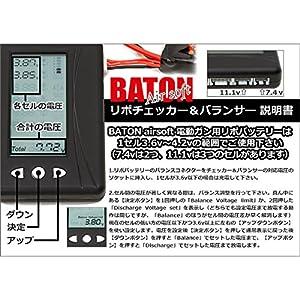 リポバッテリー 3 in 1 チェッカー&バランサー 日本語説明書付属