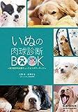 いぬの肉球診断BOOK (東洋医学的体調チェックとツボマッサージ)