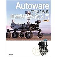 Autowareではじめる自律移動技術入門