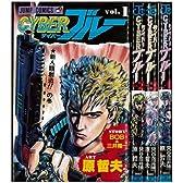 CYBER BLUE サイバーブルー (ジャンプコミックス) 全4巻セット  【コミックセット】