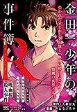 金田一少年の事件簿R 吸血桜殺人事件 (講談社プラチナコミックス)