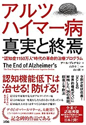 アルツハイマー病 真実と終焉