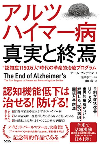 """アルツハイマー病 真実と終焉 """"認知症1150万人""""時代の革命的治療プログラム"""