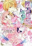 陛下の甘やかなペット 愛に溺れる妖精姫 (ミッシィコミックス YLC DXCollection)