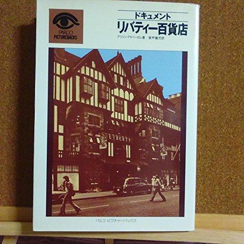 リバティー百貨店―ドキュメント (1978年) (パルコピクチャーバックス) / アリソン・アドバーガム