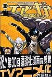 エア・ギア(14) (講談社コミックス―Shonen magazine comics (3678巻))