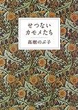せつないカモメたち (朝日文庫)