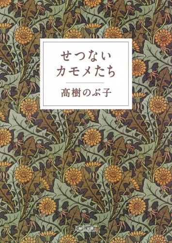 せつないカモメたち (朝日文庫)の詳細を見る
