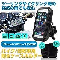 【スマホ 防水ケース】ナビ スマホ 防水ケース 自転車 バイク バー マウント マウント ホルダー マウントキット GPS iPhone6Plus対応 防塵防水ケース 収納ケース
