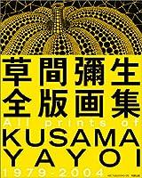 草間彌生全版画集 All prints of KUSAMA YAYOI 1979-2004