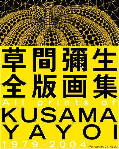 草間彌生全版画集 All prints of KUSAMA YAYOI 1979-2004の詳細を見る