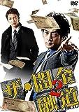 ザ・闇金融道2[DVD]