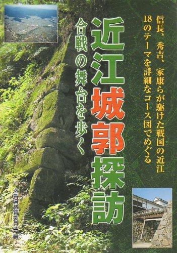 近江城郭探訪―合戦の舞台を歩くの詳細を見る