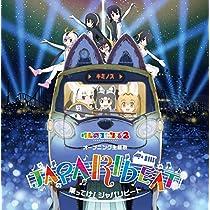 【Amazon.co.jp限定】乗ってけ!ジャパリビート(CD+DVD)(初回限定盤B)(乗ってけ!ジャパリビート アニメ描き下ろしジャケットデカジャケ付)