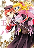 王室教師ハイネ 10巻 (デジタル版Gファンタジーコミックス)