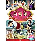 白雪姫 DSD-104 [DVD]