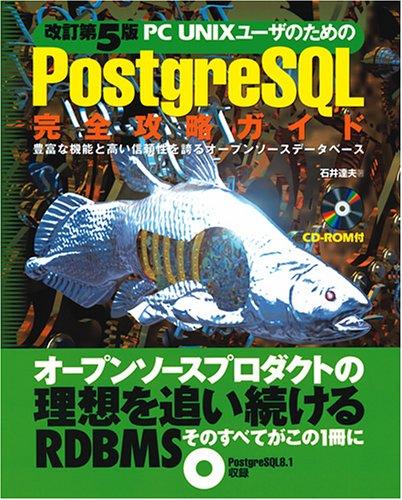 改訂第5版 PC UNIXユーザのための Postgre SQL 完全攻略ガイドの詳細を見る