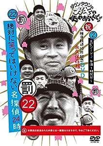 ダウンタウンのガキの使いやあらへんで!!DVD(22) 絶対に笑ってはいけない名探偵 エピソード2 午後1時30~
