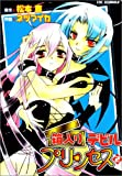 箱入りデビルプリンセス (2) (CR comics)