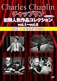 チャップリン初期人気作品コレクションvol.1~vol.5 5枚組 全9作品セット [DVD]