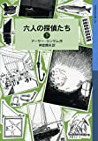 六人の探偵たち(下) (岩波少年文庫 ランサム・サーガ)