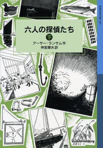 六人の探偵たち(下) (岩波少年文庫 ランサム・サーガ)の詳細を見る