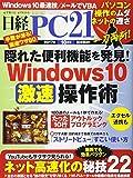日経PC21 2017年 10 月号