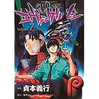 新世紀エヴァンゲリオン (7) (角川コミックス・エース)