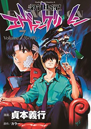 新世紀エヴァンゲリオン (7) (角川コミックス・エース)の詳細を見る