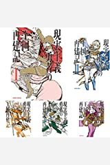 現実主義勇者の王国再建記 [コミック] 1-6巻 新品セット セット買い
