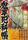 鬼平犯科帳Season Best季秋の候 (SPコミックス SPポケットワイド)