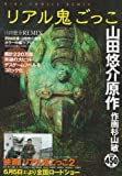リアル鬼ごっこ―山田悠介REMIX (バーズコミックス リミックス 山田悠介REMIX)