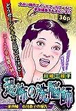 恐怖の洗脳師 ~家政婦 市川春子の報告~ (OHZORA ご近所の悪いうわさ)
