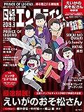 日経エンタテインメント! 2019年3月号臨時増刊 えいがのおそ松さん特装版 画像