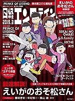 日経エンタテインメント! 2019年3月号臨時増刊 えいがのおそ松さん特装版