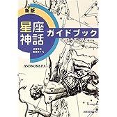 星座神話ガイドブック