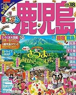 [昭文社]のまっぷる 鹿児島 指宿・霧島'17-'18