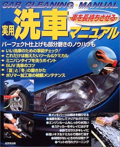 車を長持ちさせる実用洗車マニュアル