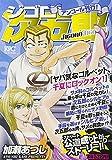 ジゴロ次五郎 ヤバ気なコルベット、千夏にロックオン! アンコール刊行! (講談社プラチナコミックス)