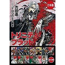 【合本版】トリニティ・ブラッド 全13巻 (角川スニーカー文庫)
