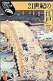 21世紀の「江戸」 (日本史リブレット)