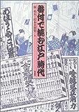 番付で読む江戸時代