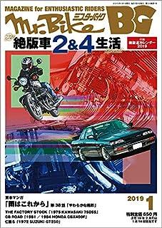 Mr.Bike BG (ミスター・バイク バイヤーズガイド) 2019年1月号 [雑誌]