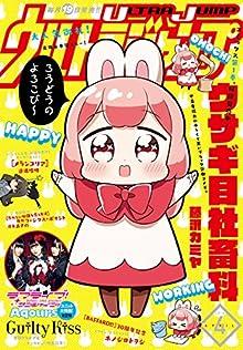 [雑誌] 月刊ウルトラジャンプ 2018年05月号 [Ultra Jump 2018-05]