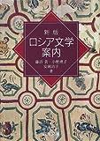 新版 ロシア文学案内 (岩波文庫)