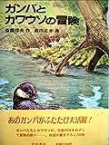 ガンバとカワウソの冒険 (1983年)
