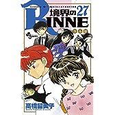 境界のRINNE 27 (少年サンデーコミックス)