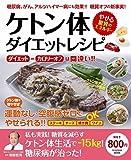 ケトン体ダイエットレシピ (扶桑社ムック)