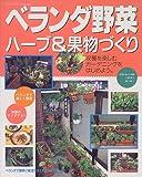 ベランダ野菜・ハーブ&果物づくり―収穫を楽しむガーデニングをはじめよう。 (ブティック・ムック (No.262))